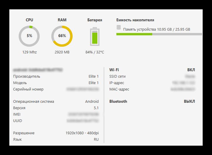 Tehnicheskaya-informatsiya-ob-Android-v-TeamViewer.png