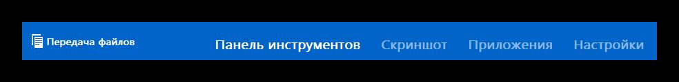 Dopolnitelnyie-vozmozhnosti-upravleniya-Android-v-TeamViewer.png