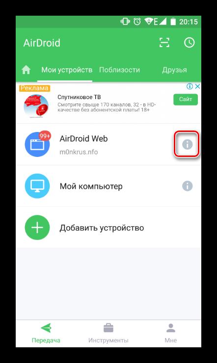Instruktsiya-po-podklyucheniyu-k-AirDroid.png