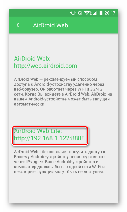 Vyibor-podklyucheniya-k-AirDroid.png