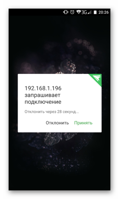 Zapros-podklyucheniya-k-AirDroid.png