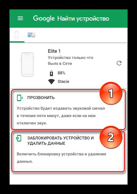 Knopki-prozvona-i-blokirovki-ustroystva-v-Find-My-Phone.png