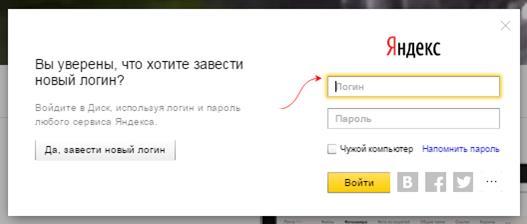 zavesti-novyj-login-2.png