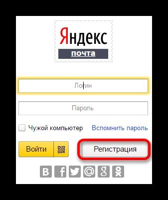 Registratsiya-na-yandeks-pochte.png