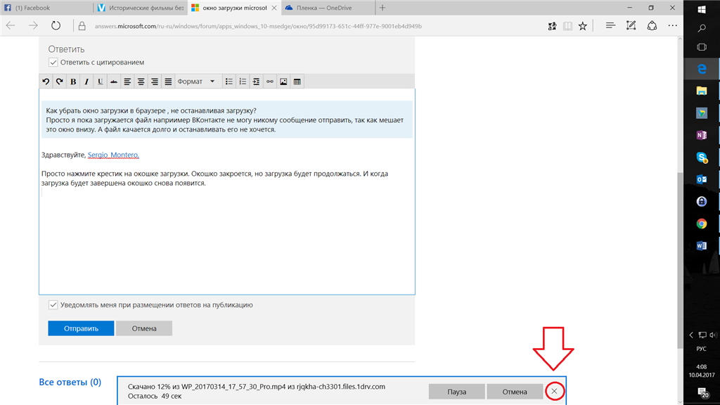 Kak-otkryt-zagruzki-v-Microsoft-Edge.png