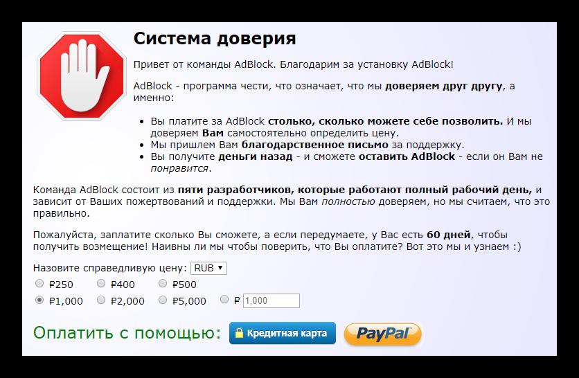 Sistema-pozhertvovaniy-AdBlock.png