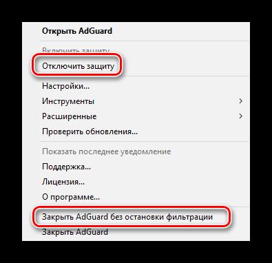 Vazhnyie-parametryi-v-kontekstnom-menyu-AdGuard.png