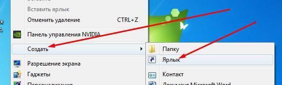 yarlyk-sayta-na-rabochiy-stol-5.jpg