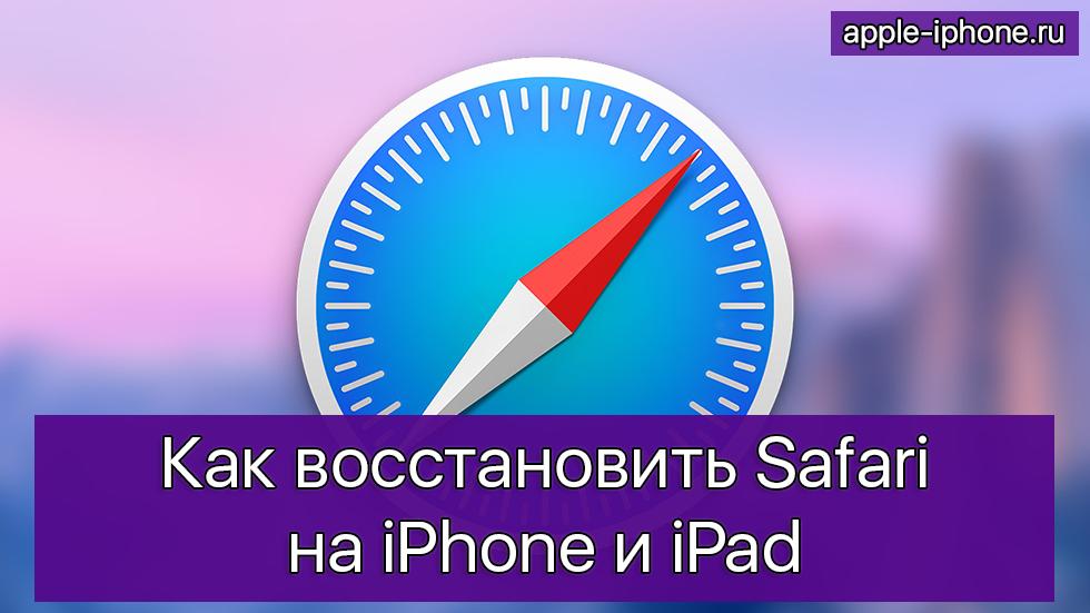 Kak-vosstanovit-Safari-na-iPhone-1.png