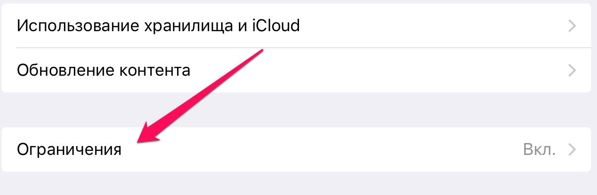 Kak-vosstanovit-Safari-na-iPhone-3.png