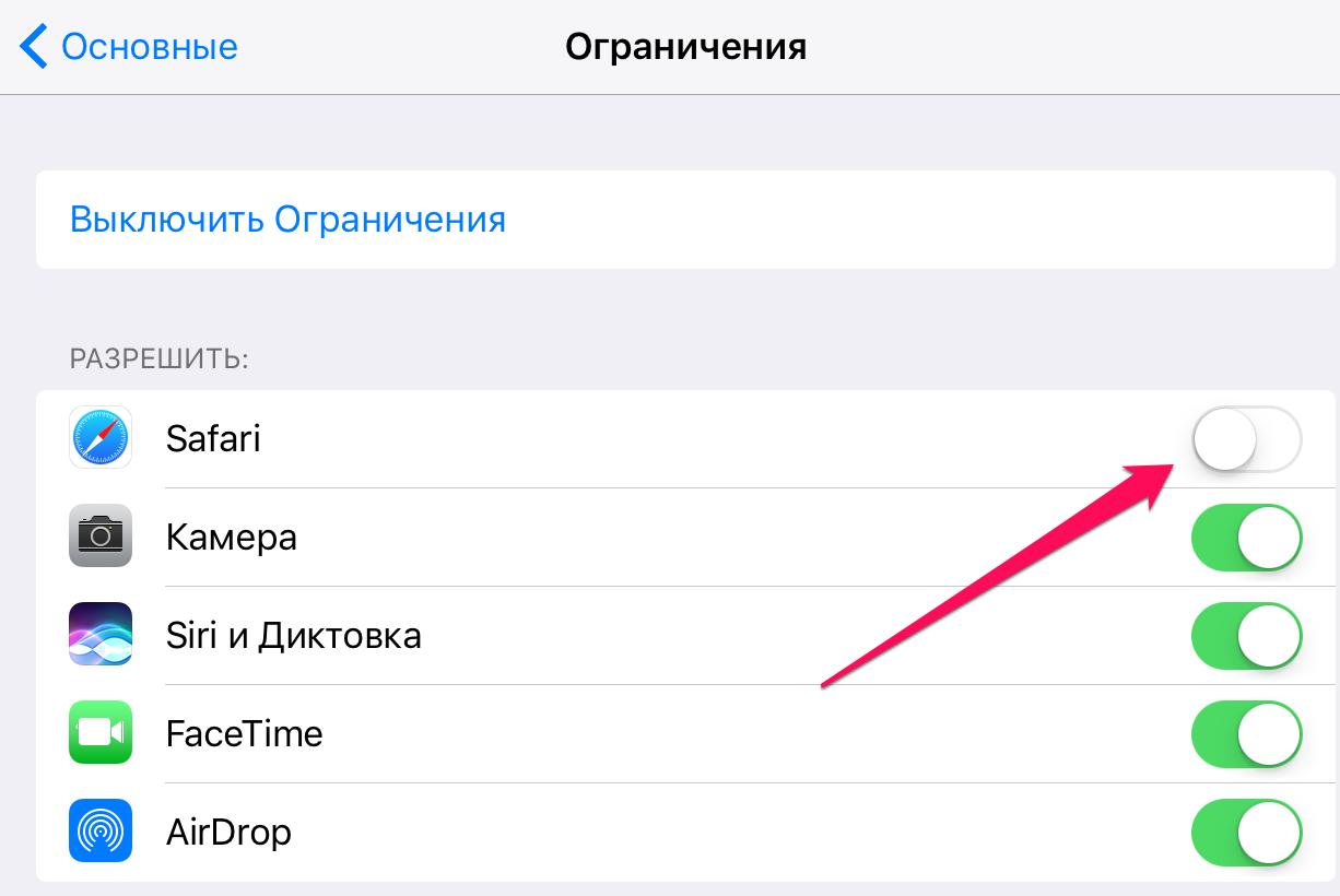 Kak-vosstanovit-Safari-na-iPhone-2.png