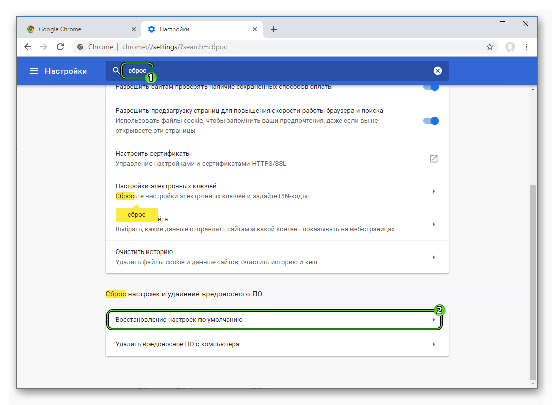 Poisk-optsii-Vosstanovlenie-nastroek-po-umolchaniyu-na-stranitse-parametrov-Google-Chrome.png