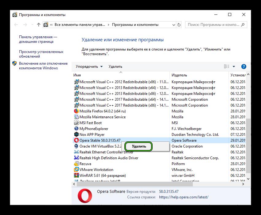 Udalit-brauzer-Opera-s-kompyutera.png