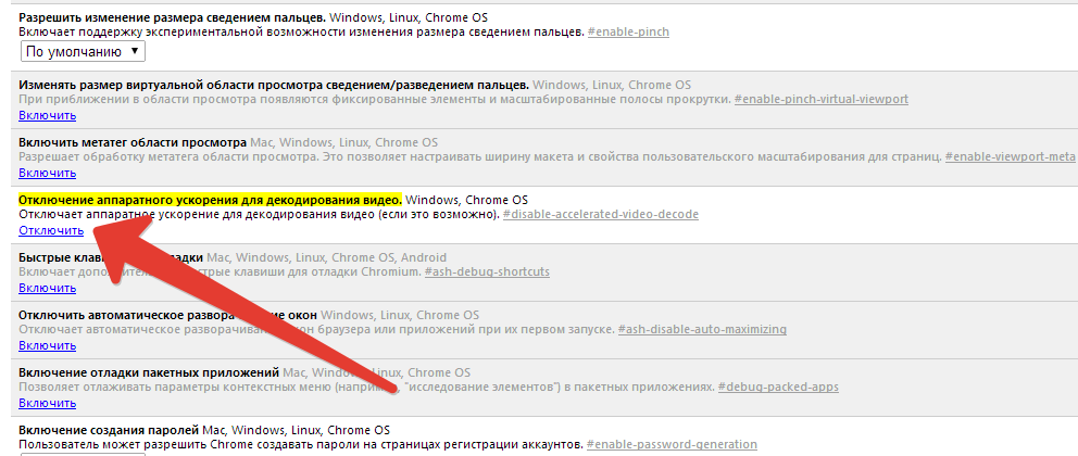 2014-05-08-16-14-48-chrome-flags-disable-accelerated-video-decode-Google-Chrome.png