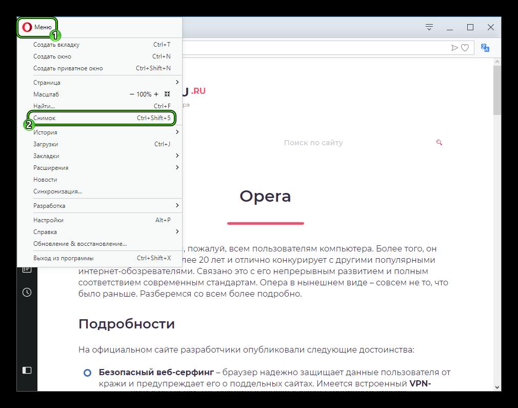 Punkt-Snimok-v-osnovnom-menyu-brauzera-Opera.png