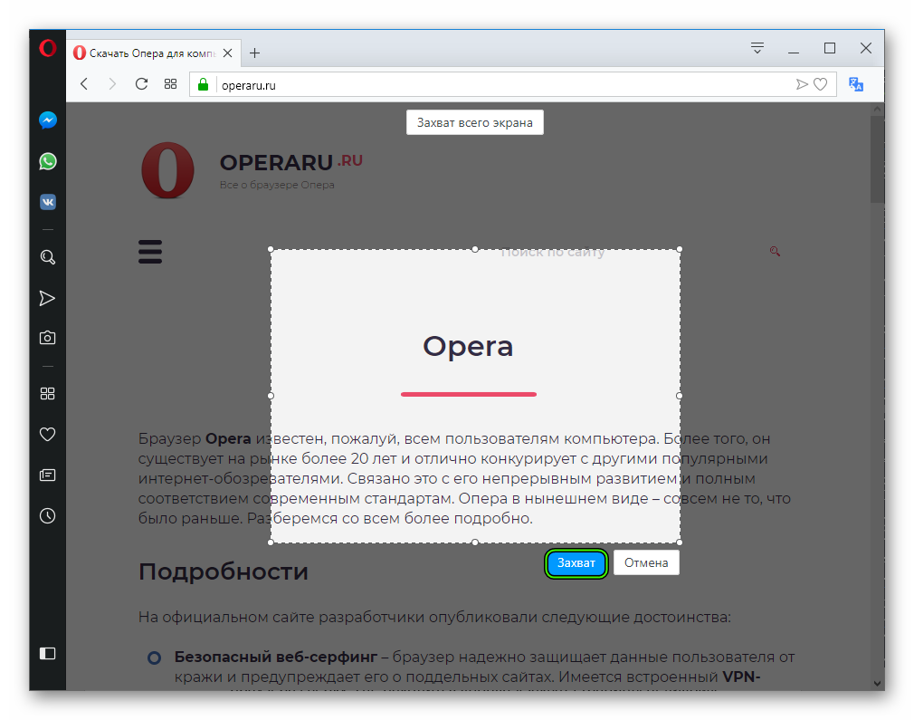 Zahvat-chasti-ekrana-v-Opera.png