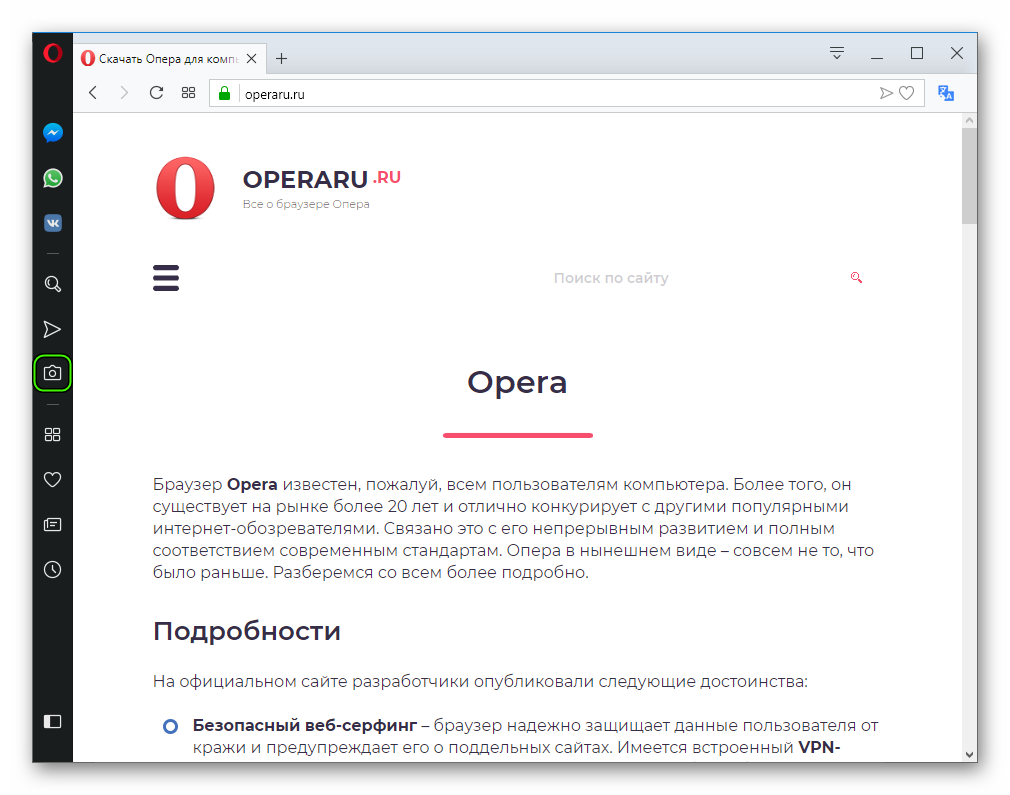 Bystryj-snimok-ekrana-cherez-bokovuyu-panel-Opera.png
