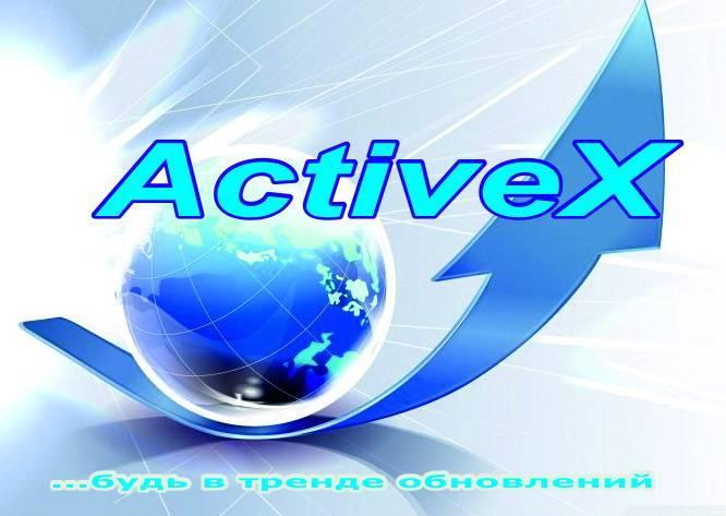 activeX.jpg