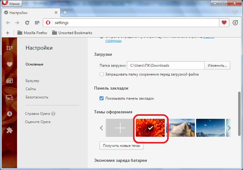 Dobavlenie-temyi-dlya-Opera-s-zhestkogo-diska-kompyutera.png