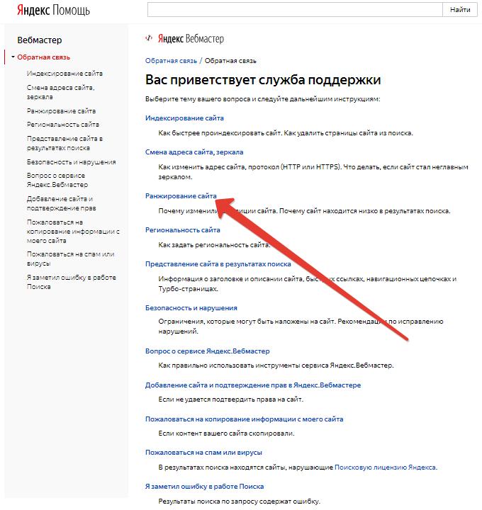 YAndeks-Vebmaster-stranitsa-sluzhby-tehpodderzhki-2.png
