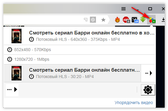 skachat-s-prilozheniya-video-downloadhelper.png