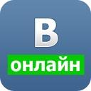 1364899110_vkontakte_online.png