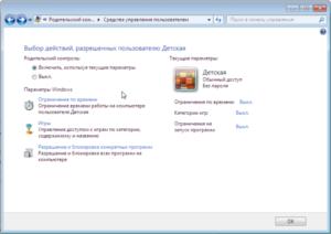 8-Nastrojka-ogranichenij-300x212.png