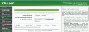 9-Roditelskij-kontrol-v-nastrojkah-routera-Tp-Link-300x108.png