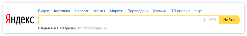 poisk-v-yandeks.png