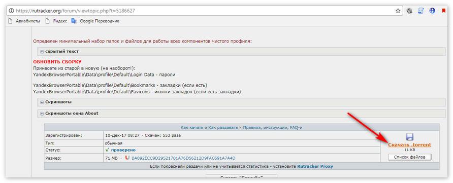 skachat-torrent-fajl-yandeks-brauzera.png