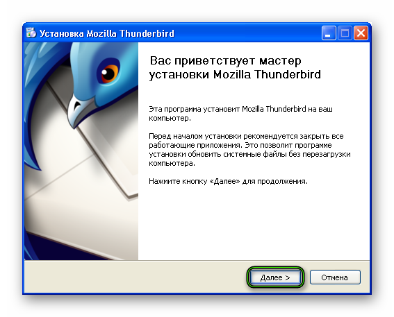 Nachalo-ustanovki-Thunderbird-dlya-Windows-XP.png