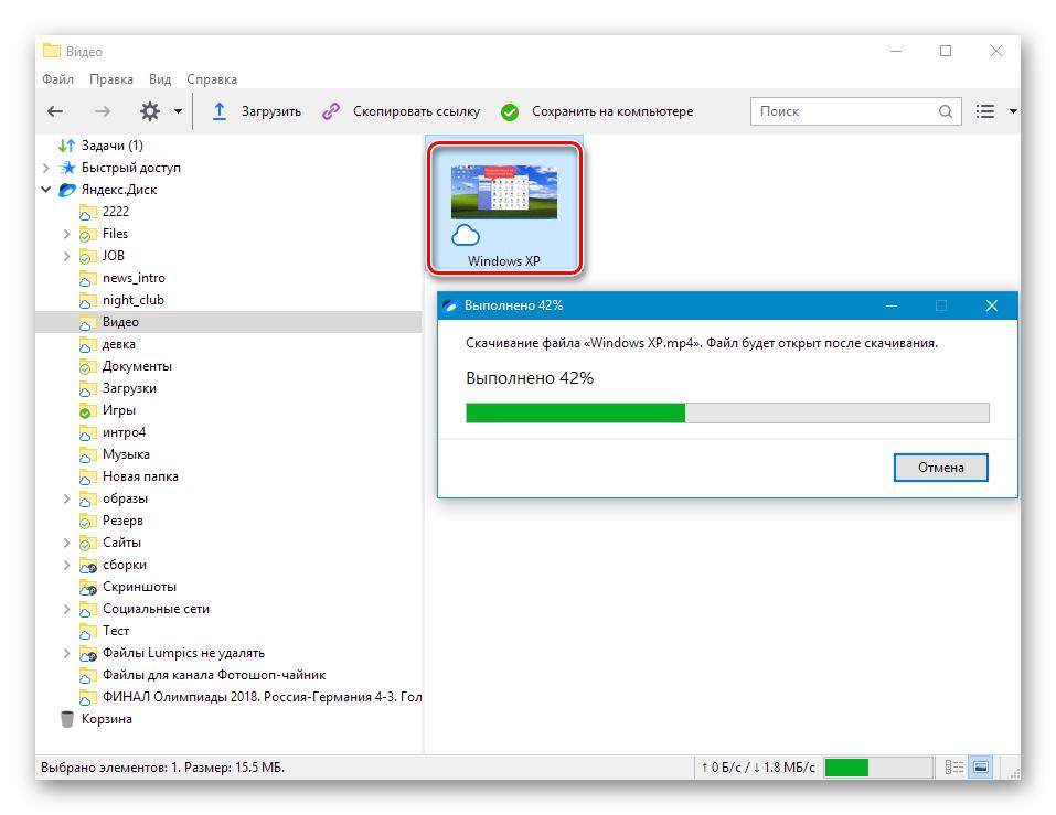 Zagruzka-videofajla-dlya-prosmotra-s-pomoshhyu-prilozheniya-YAndeks-Disk.png