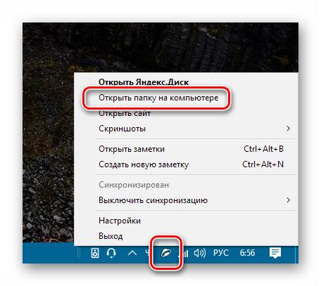 Perehod-k-papke-YAndeks-Diska-na-kompyutere.png