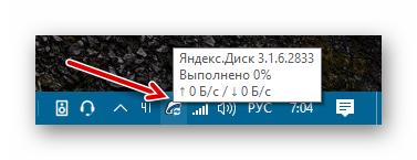 Progress-sinhronizaczii-zagruzhaemogo-fajla-cherez-papku-YAndeks-Diska-na-kompyutere.png