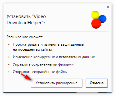 ustanovit-video-download-helper.png