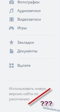 Отключаем новый дизайн Вконтакте: у кого-то нужной ссылки может и не быть
