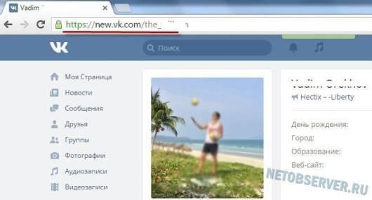как отключить новый дизайн Вконтакте: внимание на адресную строку