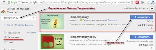 Плагин Tampermonkey в Интернет-магазине Chrome