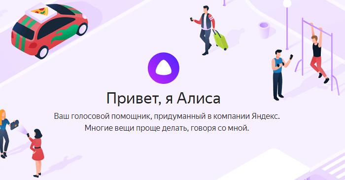 golosovoj-pomoshhnik-alisa-1.png