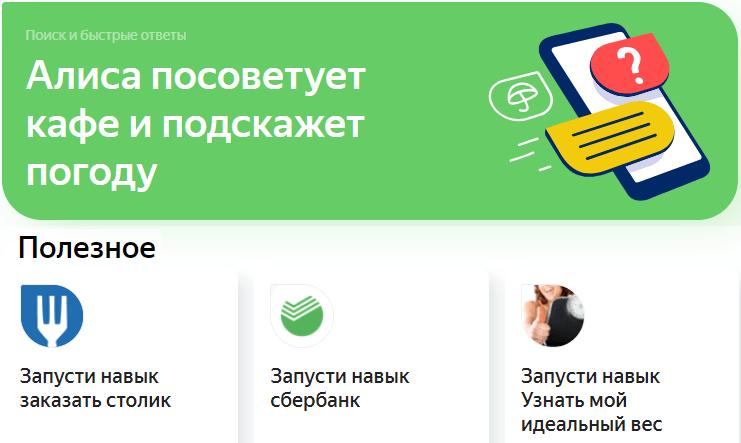 golosovoj-pomoshhnik-alisa-3.png