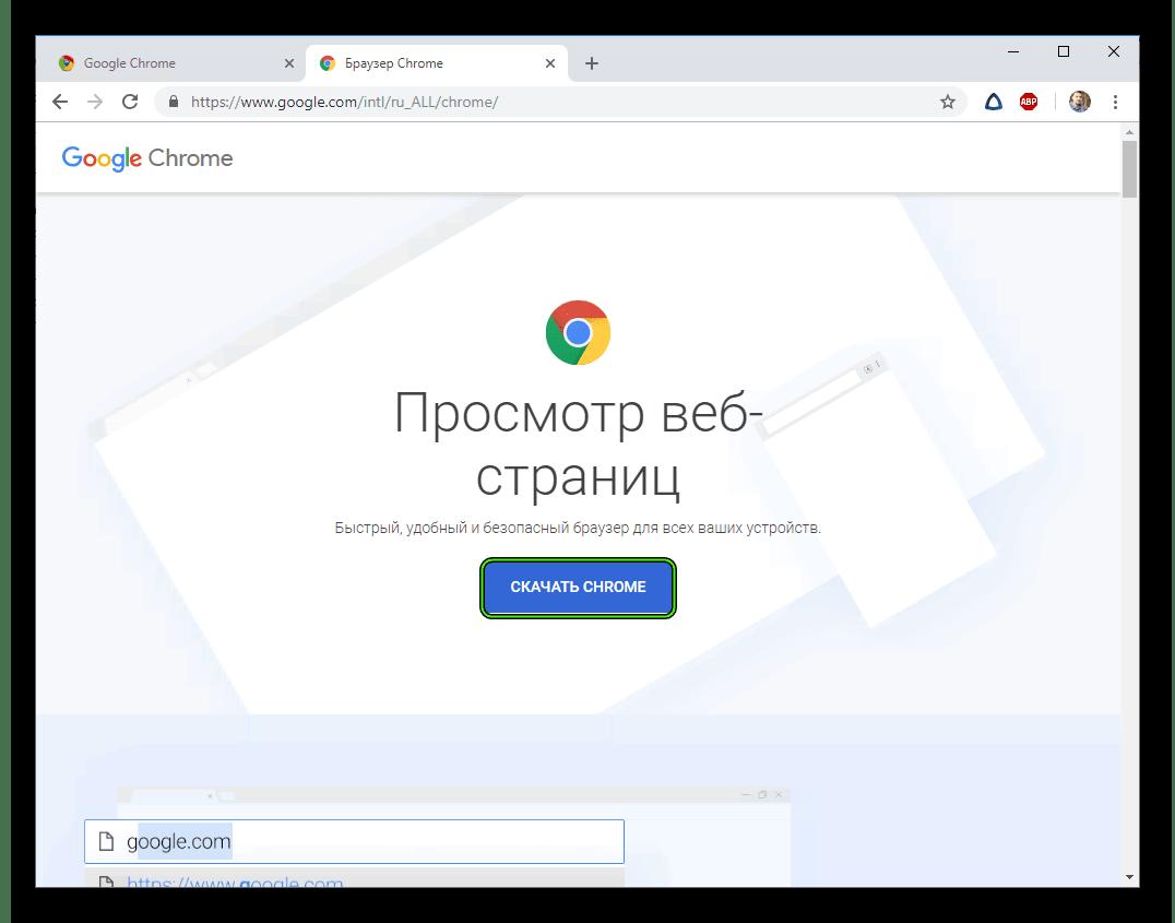 Skachat-Chrome-na-ofitsialnom-sajte.png