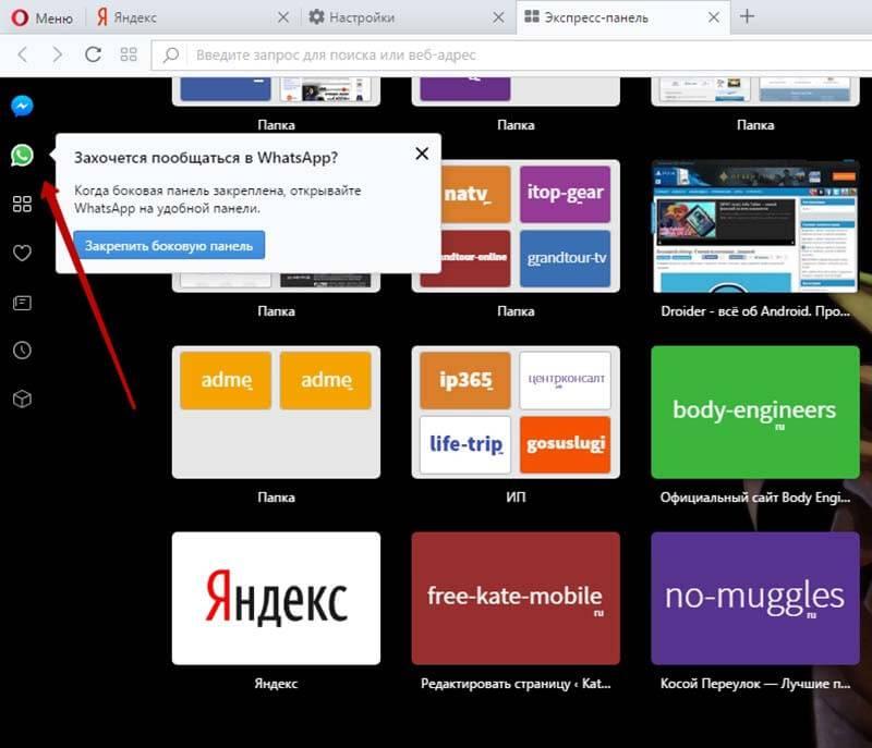opera-dlya-windows-7-5.jpg