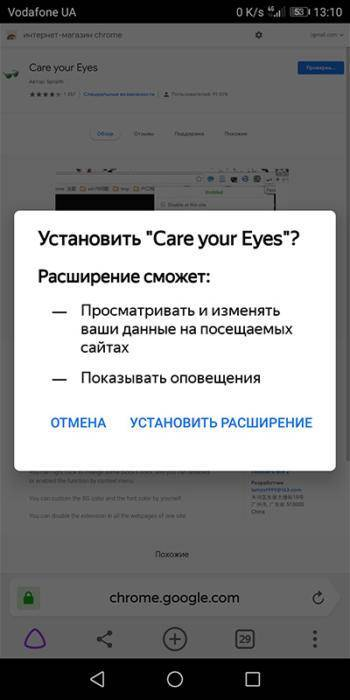 1557228009_ustanovit-care-your-eyes.jpg