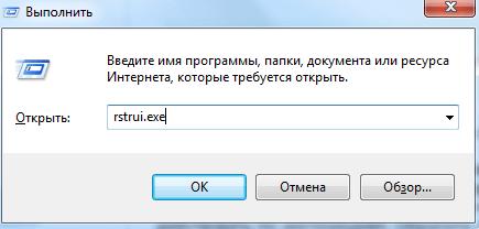 utilita-vosstanovleniya-sistemy.png