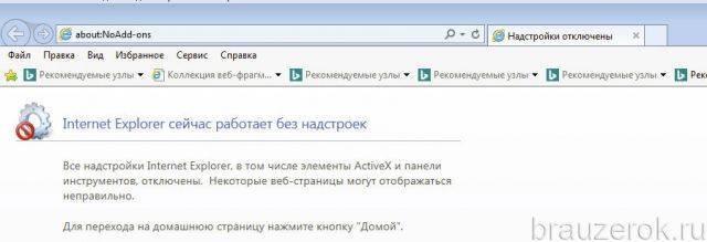 nezapuskaetsya-ie-6-640x219.jpg