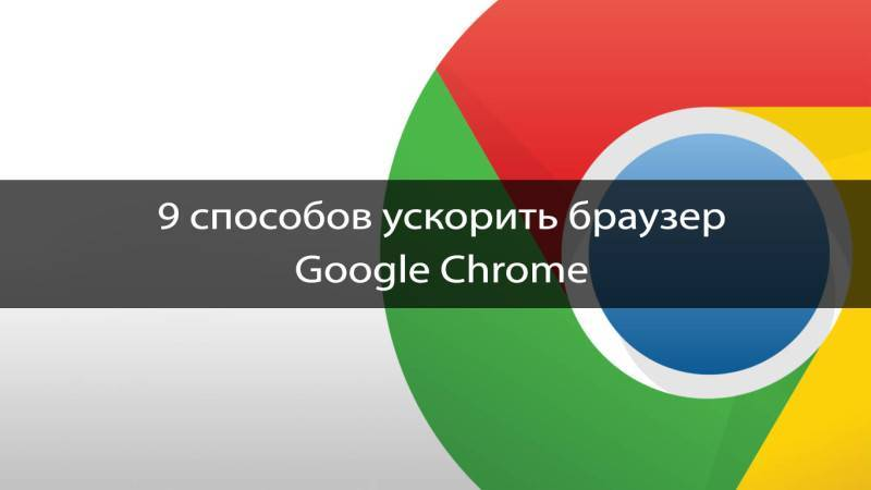 Google-Chrome-800x450.jpg