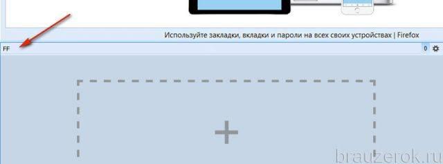 grup-vkladok-ff-5-640x237.jpg