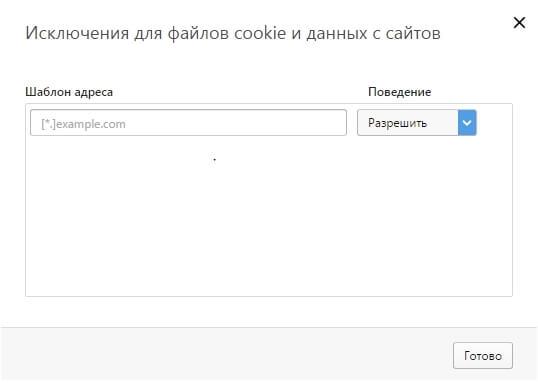 kak-ochistit-cookie-v-opera-7.jpg