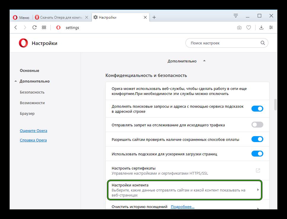 Perehod-k-razdelu-Nastrojki-kontenta-na-stranitse-parametrov-brauzera-Opera.png