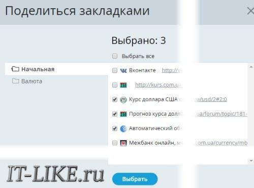 podelitsya_visualnyimi_zakladkami.jpg